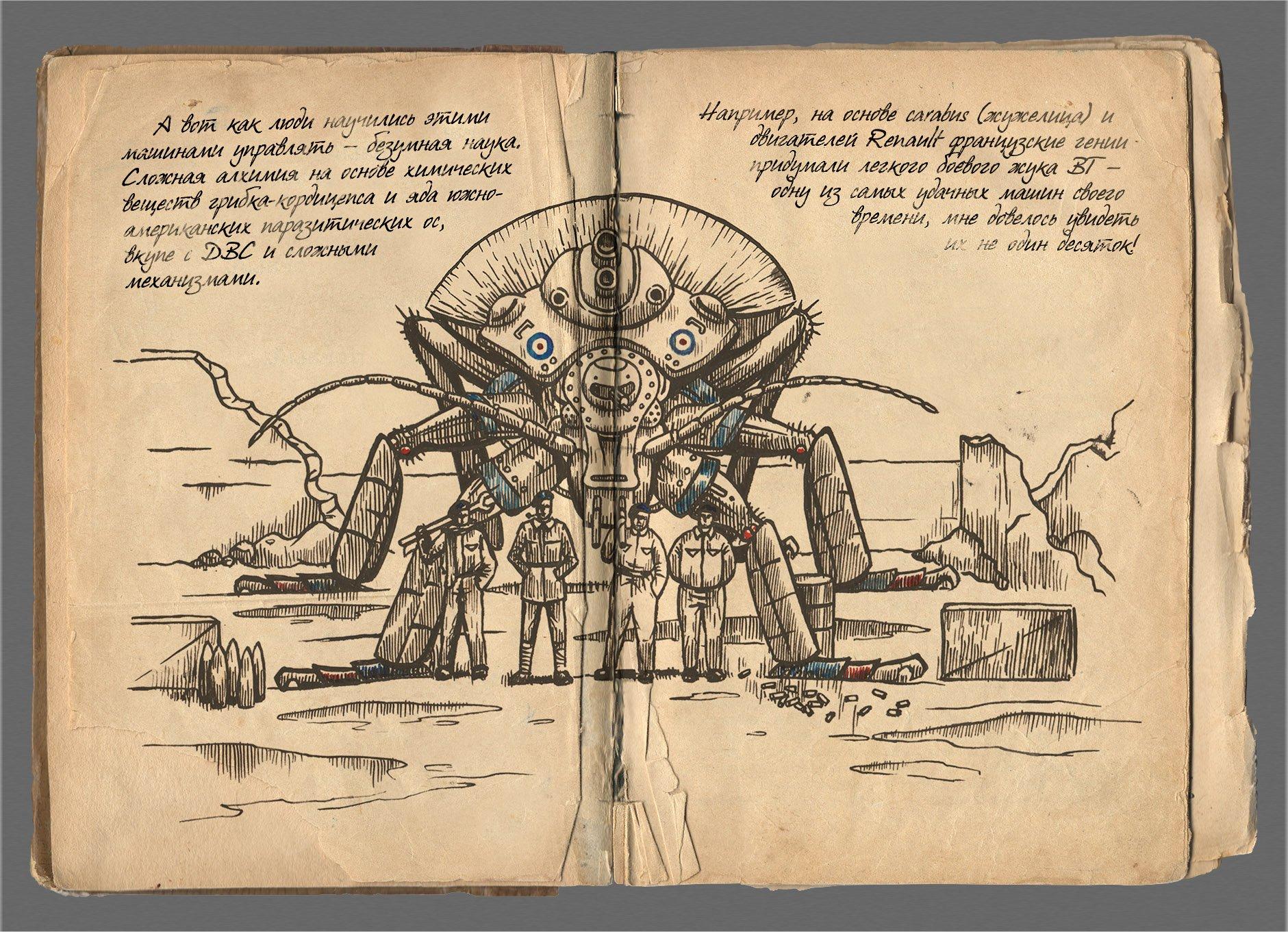 жуки первой мировой первая мировая фантастика отвратительные мужики disgusting men